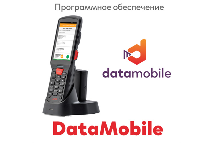 ПО DataMobile, Upgrade с версии Online Lite до Online (Windows/Android)