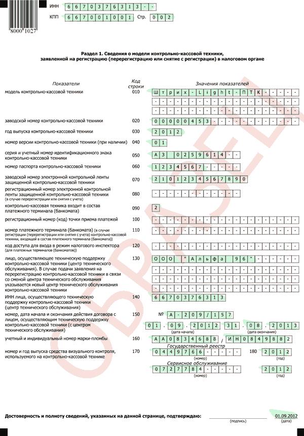 Заявление на регистрацию ККМ Заявление на регистрацию ККМ раздел 1