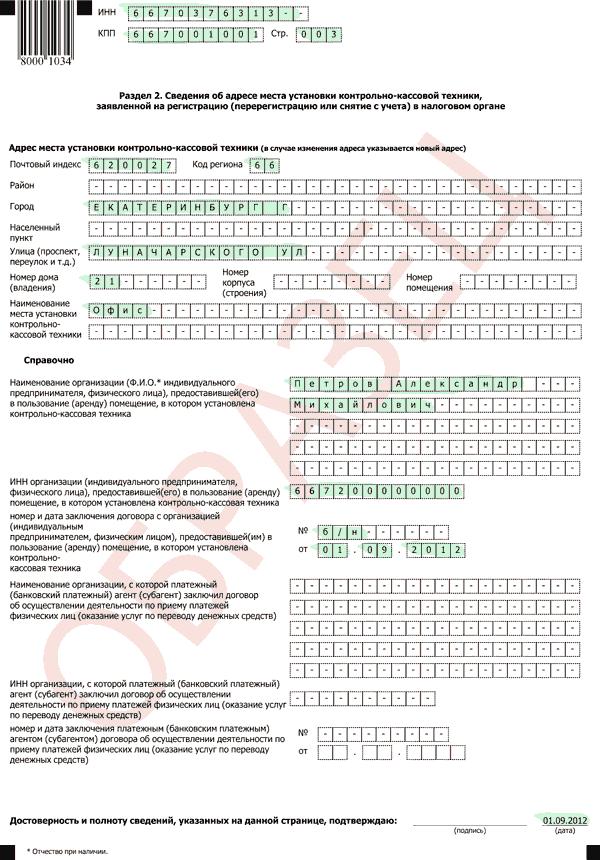 Заявление на регистрацию ККМ Заявление на регистрацию ККМ раздел №2
