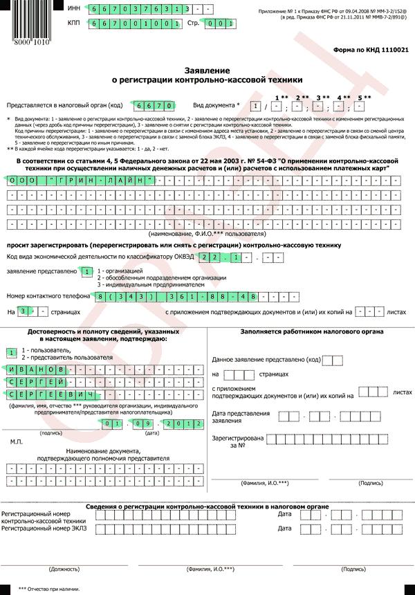 Как заполнить заявление на регистрацию ккт для ип что нужно для регистрации ооо новосибирск