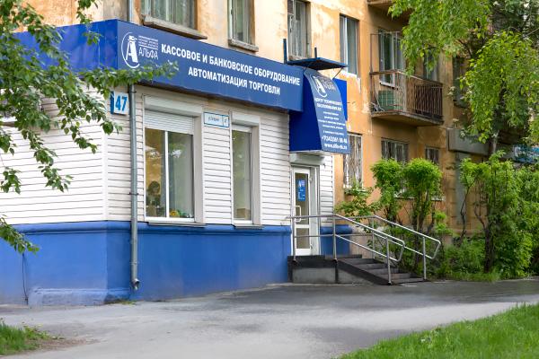 Купить эвотор в Екатеринбурге